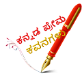 Kannada Love Kavana APK for Bluestacks