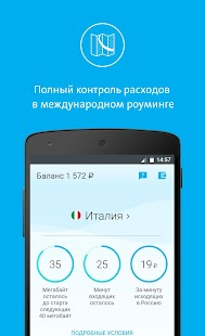 Mobile operator forAndroid APK for iPhone