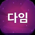 App 소개팅 100만 커플매니저 소개팅 다임클럽 APK for Kindle