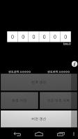 Screenshot of Lucky Six (Korea Only)