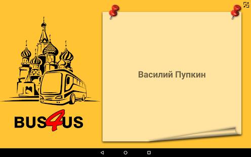 Free Водитель Автобуса Bus4us APK for Windows 8