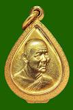 เหรียญหยดน้ำหน้าเอียง ปี24 เนื้อทองคำ หลวงพ่อเพิ่ม วัดสรรเพรญ จอ.สามพราน จ.นครปฐม