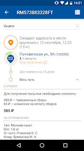 Free Download Почта России APK for Samsung