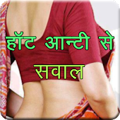 App Hot Aunty Se Sawal apk for kindle fire