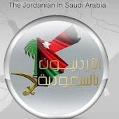 App Jordanians In Saudi Arabia الاردنيون بالسعودية APK for Windows Phone