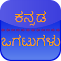 Kannada Ogatugalu(RIDDLES) APK for Bluestacks