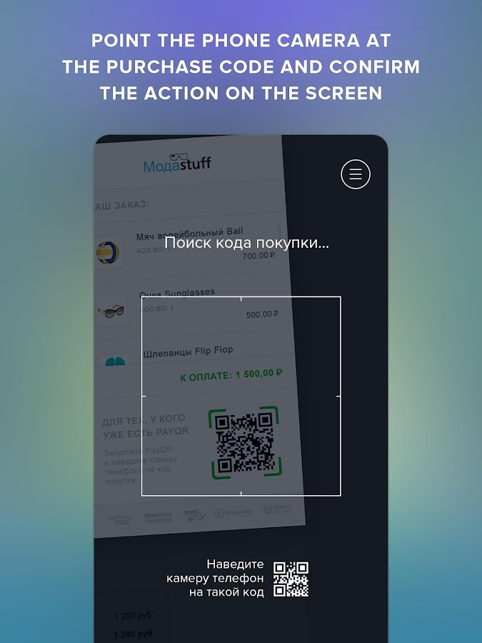 PayQR - pay with your phone Screenshot 11