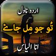 Tu Jo Mil Jay - Urdu Novel Offline Complete
