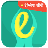 Download Learn English from Hindi APK on PC