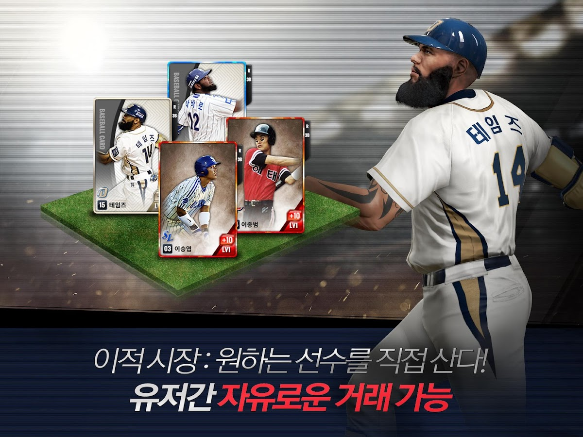 이사만루2 KBO Screenshot 12
