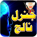 Download General Knowledge APK to PC