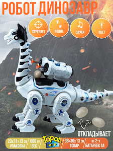 Игрушка Робот, радиоуправляемая, Серии Город Игр, GN-12630