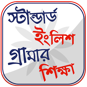 Download ইংরেজি গ্রামার  English Grammar Learning In Bangla For PC Windows and Mac