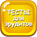Game Миллионер для эрудитов! APK for Windows Phone