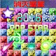 Eradication stars 2016-pop star