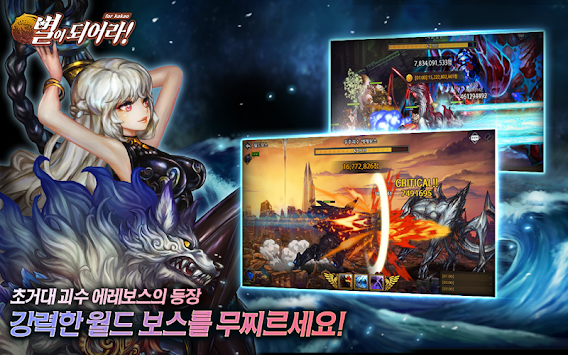 별이되어라! For Kakao APK screenshot thumbnail 2