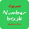 Number bouk: real & caller ID,Dalily Saudi number APK for Ubuntu