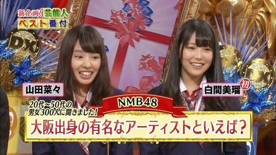 (TV-Variety)(720p) 白間美瑠 山田菜々 – ダウンタウンDX 140904