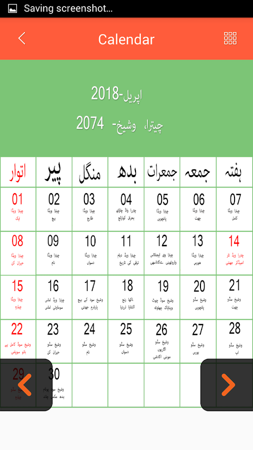 Urdu Calendar 2018 - Android Apps on Google Play