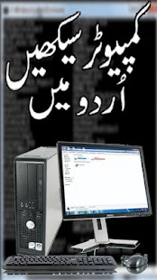 Urdu Computer Guide (Learning) - screenshot