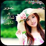 Romantic Urdu Poetry - Lovely Shayri Photo Editor Icon