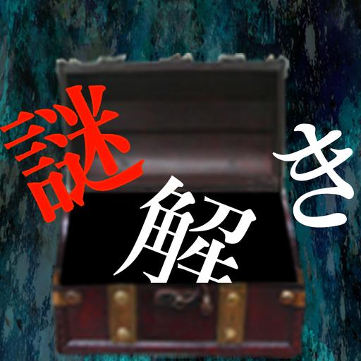 謎解き 〜地下に眠る煩悩の財宝〜 地下からの脱出 (game)