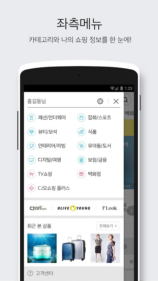 CJmall Screenshot 1