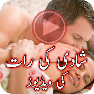 You can get all information funny Sohag Raat APK Icon