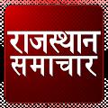 App ETV Rajasthan Hindi News APK for Windows Phone