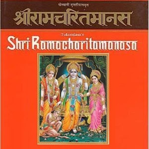 Shree Ramcharitmanas