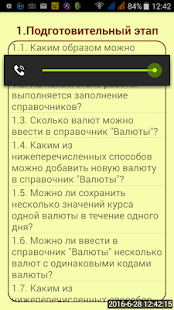 Управление торговлей - screenshot