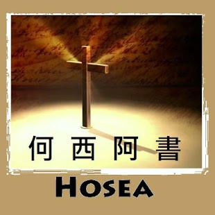 聖經:何西阿書 (Bible:Hosea) - screenshot