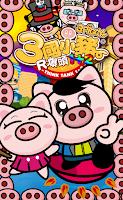 Screenshot of 3國小豬 搲爆頭1+2