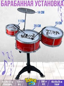 """Игровой набор серии """"Для творчества"""", ударная установка-барабан,Drum 3"""