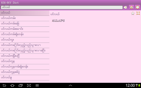 Kannada Myanmar dictionary - screenshot