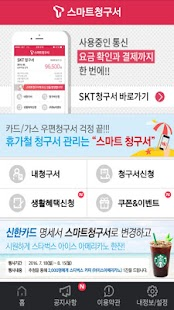 App T스마트청구서 APK for Kindle