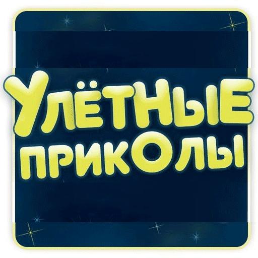 Улетные Приколы (app)