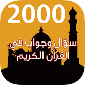 2000 Q & A In The Qur'an APK icon