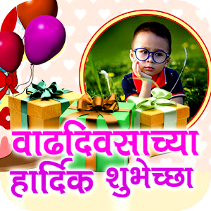 Download Marathi Birthday Photo Frames For PC Windows and Mac