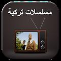 App مسلسلات تركية 2017 joke APK for Kindle