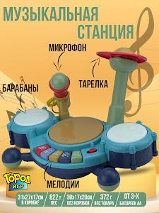Музыкальные инструменты серии Город Игр, GN-12602