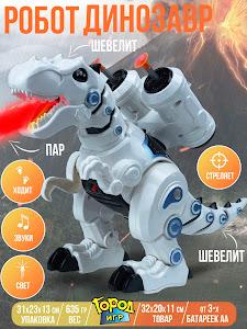 Игрушка Робот, радиоуправляемая, Серии Город Игр, GN-12631
