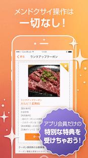 App お財布スッキリ!クーポンたっぷり!CardBook☆ apk for kindle fire