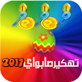 تهكير صابواي 2017 مزحة APK for Bluestacks