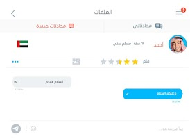 Screenshot of اتعرف - et3arraf