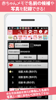 Screenshot of 無料 赤ちゃん名づけ〜400万人の妊婦さんがご利用〜
