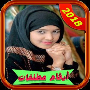 مطلقات يقبلن زواج المتعة 2018 For PC