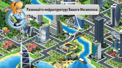 Мегаполис screenshot 3