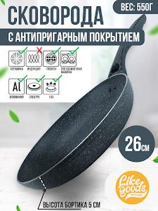Сковорода серии Like Goods, LG-11900