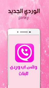 App واتس اب وردي بلس الجديد APK for Kindle